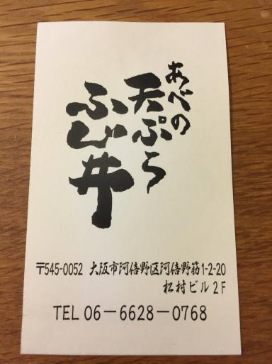 あべの天ぷら ふじ井_c0144020_22540824.jpg