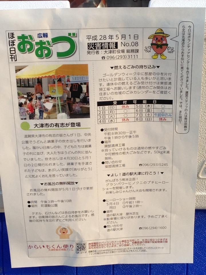 ちま吉くん、熊本で炊き出し。       _b0215856_14185370.jpg