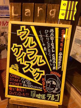 北海道 釧路 喫茶ラルゴ_c0227168_11383000.jpg