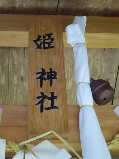 熊野古道・紀伊路 伊太祈曽~藤白へー7 且来八幡神社_b0326483_00344949.jpg