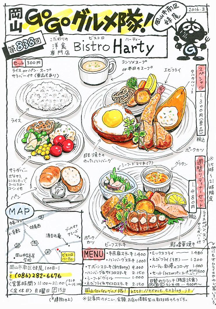 洋食 Bistro Harty(ビストロ・ハーティー)_d0118987_23253026.jpg