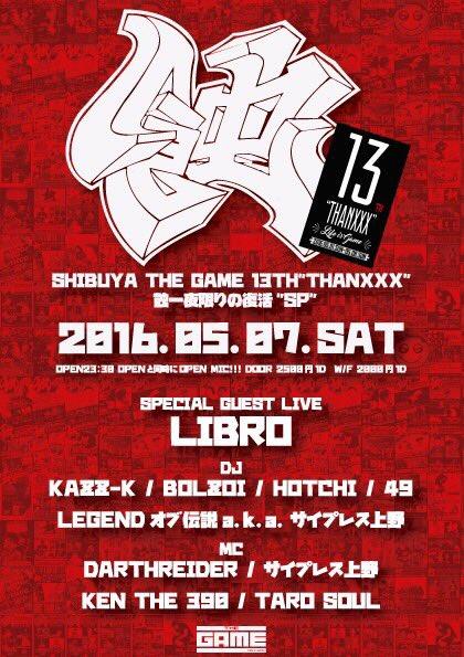 05/07(sat)蝕 @ Shibuya The Game_a0262614_0394279.jpg