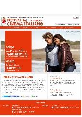 イタリア映画祭2016_a0059035_21251113.png