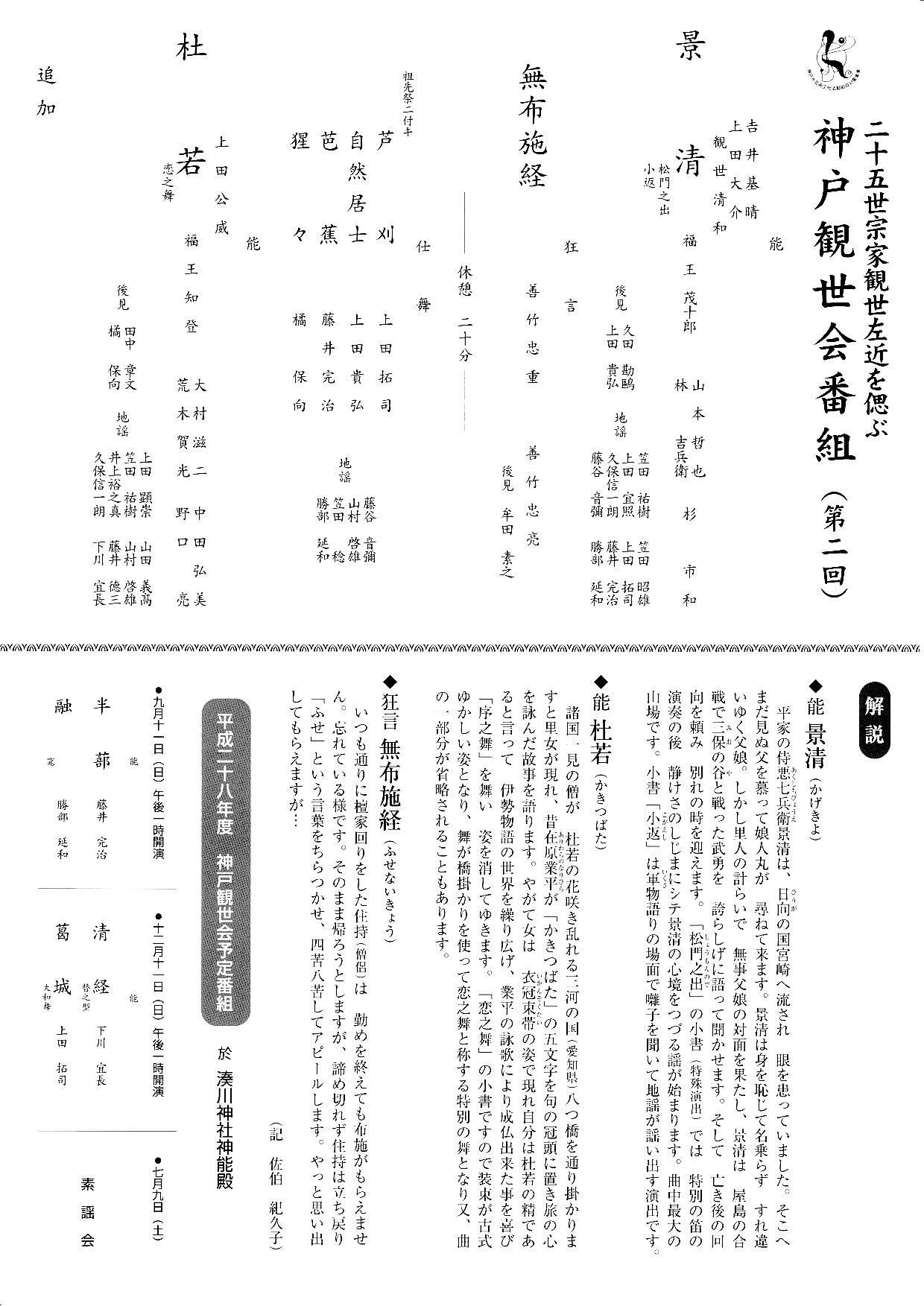 神戸観世会_e0227436_15541521.jpg