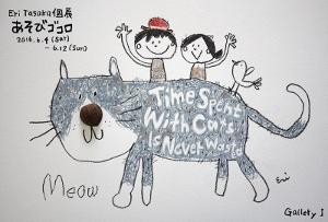 Eri Tasaka展「あそびゴコロ」_b0186148_12501254.jpg