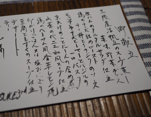 KASUKE 3rd〜信州旅行part1_e0158653_15193219.jpg