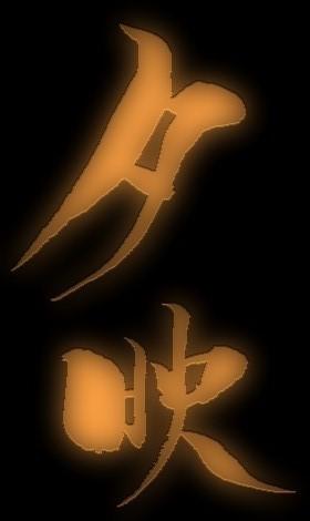 京都迎賓館・参観 [ 夕映の間 ]_a0157263_23441967.jpg