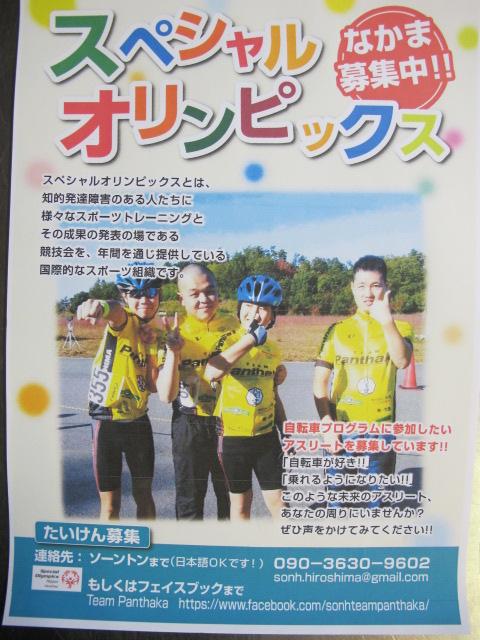 スペシャルオリンピックス アスリート募集!_f0235374_2044196.jpg