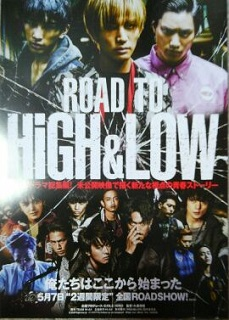ROAD TO HiGH&LOW_c0015706_8571868.jpg