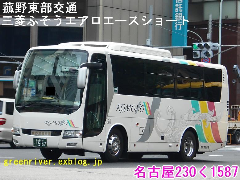 菰野東部交通 名古屋230く1587_e0004218_2011491.jpg