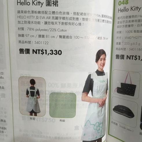 台北旅行記 その1 手配&エバー航空「キティちゃんジェット」♪_f0054260_171643100.jpg
