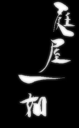 京都迎賓館・参観 [ 庭屋一如 ]_a0157263_09224318.jpg