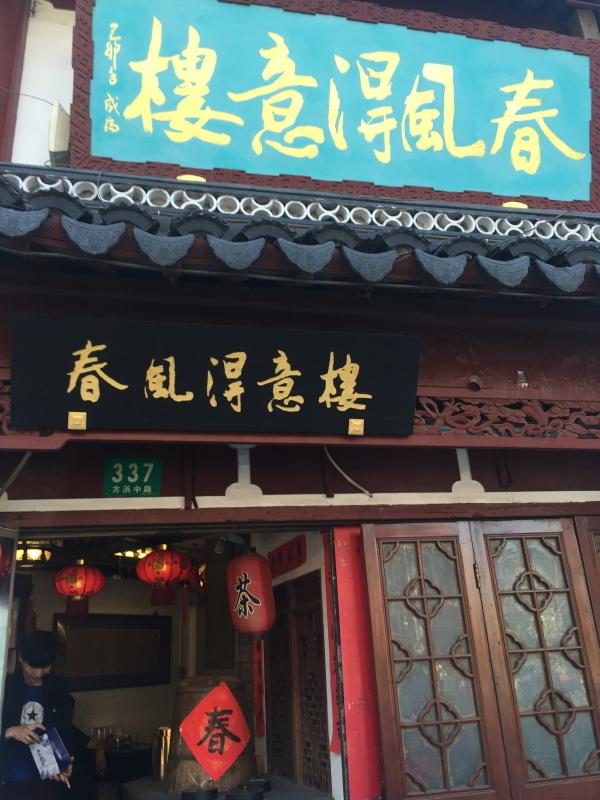 春風得意楼(上海 豫園)_c0366777_00562969.jpg