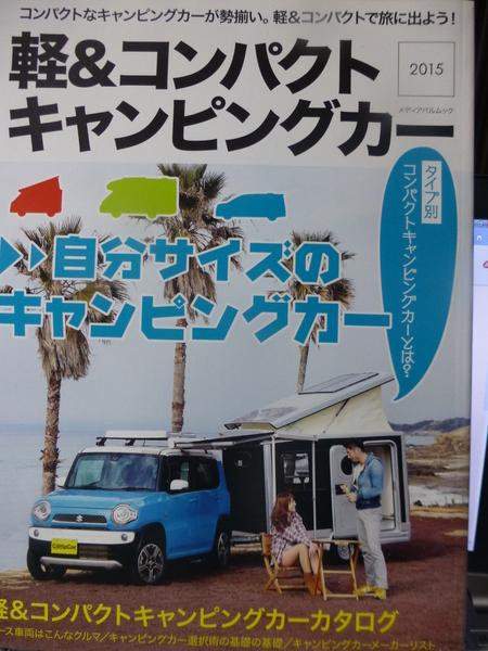 読書シリーズ  軽&コンパクト キャンピングカー_b0011584_854668.jpg