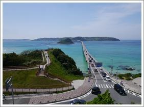 角島大橋と瓦そば_b0142989_19504137.jpg