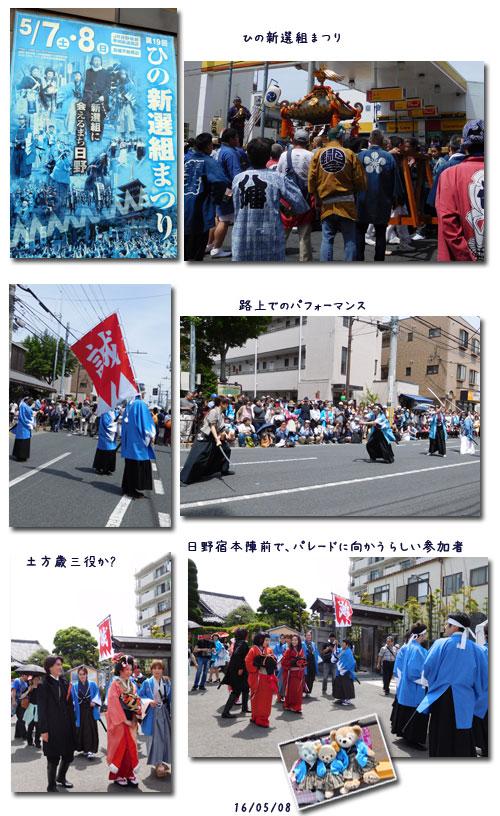 散歩、新選組祭り、薔薇友さん _c0051105_20322485.jpg