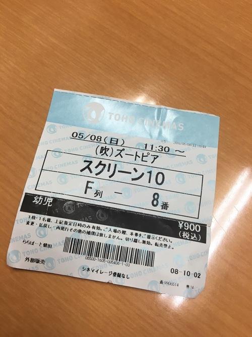 休日は映画館で。_a0253729_1720677.jpg