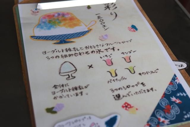 *鵠沼海岸*「埜庵」_f0348831_22050474.jpg
