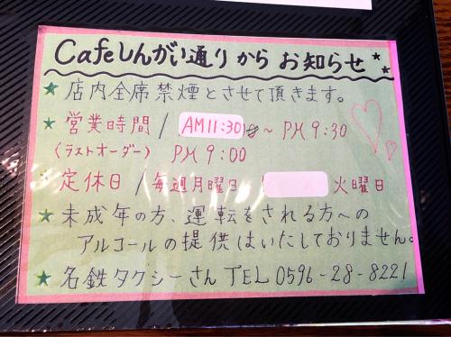 cafe しんがい通り_e0292546_07445150.jpg