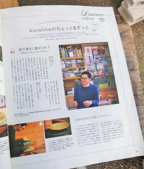 初めての「益子 春の陶器市」③戦利品その他_f0236260_2153267.jpg