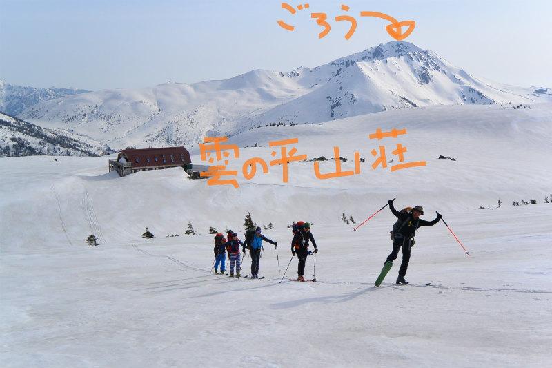 黒部源流域 スキー マウンテニアリング ツアー 高天原温泉編_d0110562_23542706.jpg