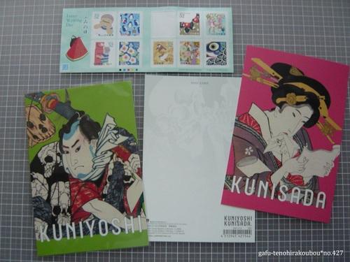 国芳国貞展ポストカードで子供の日&桜便り_d0285885_16202518.jpg