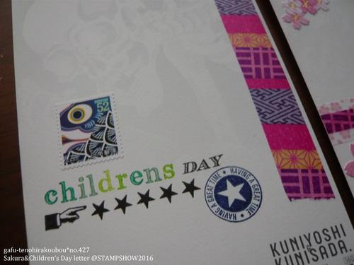 国芳国貞展ポストカードで子供の日&桜便り_d0285885_16353044.jpg