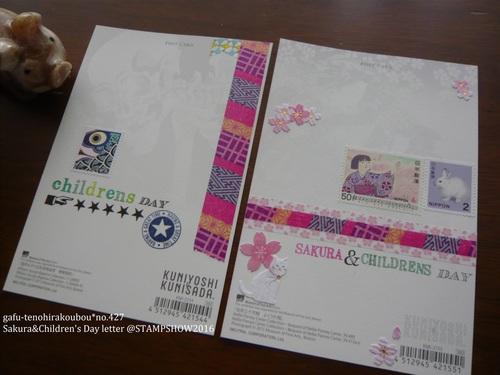 国芳国貞展ポストカードで子供の日&桜便り_d0285885_1656224.jpg