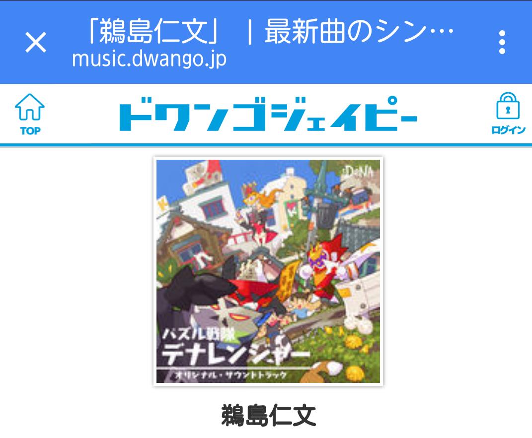 パズル戦隊デナレンジャーのテーマ 鵜島バージョン_e0128485_20520283.png
