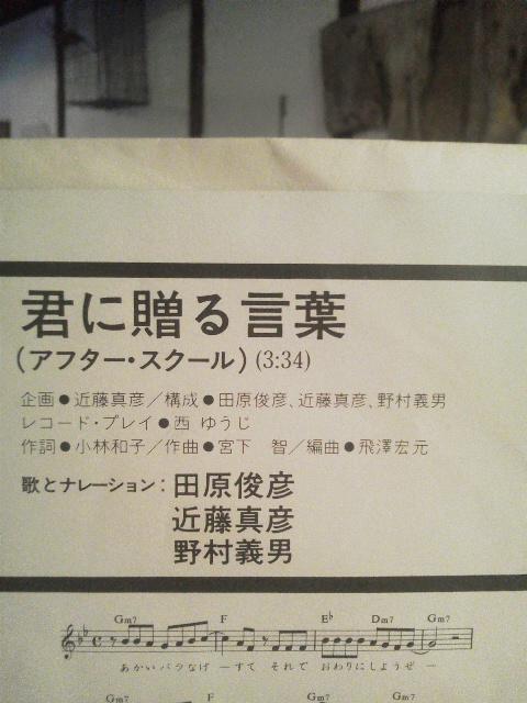 田原俊彦コンサート記念。_e0350308_7313190.jpg