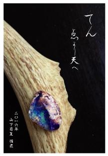 2016/6/15-20 山下易夏個展  〜点より天へ〜_e0091712_13291395.jpg