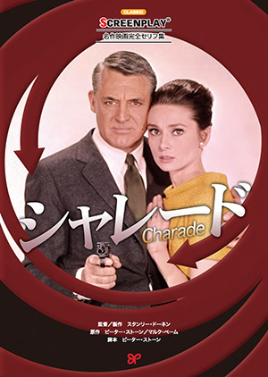 映画『シャレード』を英語で楽しむ_b0074416_23194545.jpg