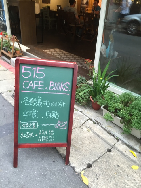 台北旅行記 その3 台北の素敵カフェ「515 CAFE & BOOKS」_f0054260_1738239.jpg