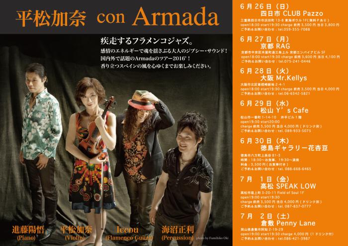 6月は平松加奈con Armada Tour2016!!!_b0131865_23284562.jpg