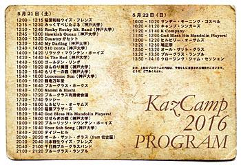 KazCamp 2016 プログラム発表!_a0285674_01292371.jpg