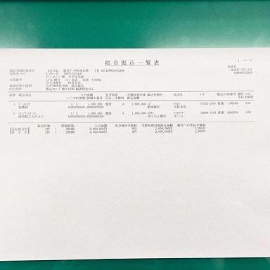 日本酒「順子」、寄付金送金しました!_b0016474_143955100.jpg