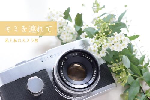 「キミを連れて 〜私と私のカメラ展〜」出展のお知らせ_d0337698_21133113.jpg