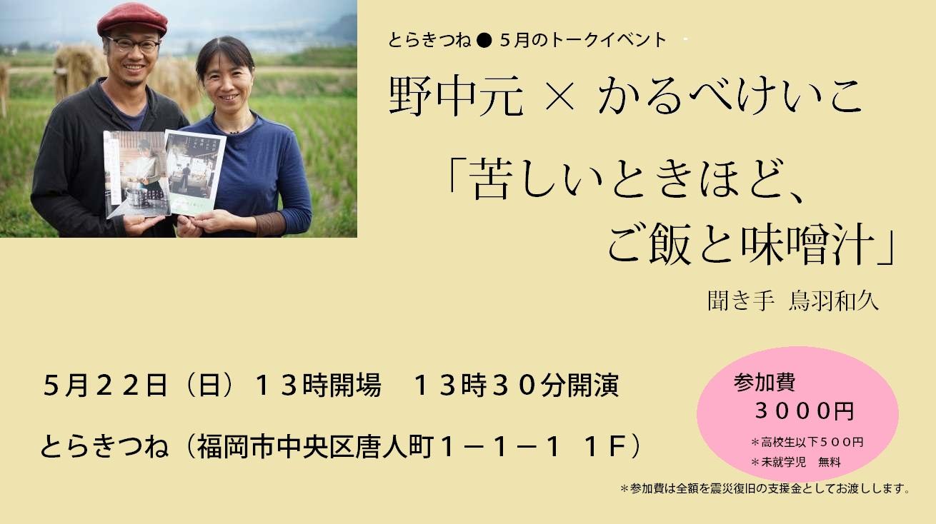 5月22日(日)に、野中元 × かるべけいこ 「苦しい時こそ、ご飯と味噌汁」 開催_d0116009_1642842.jpg