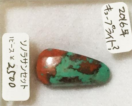 神戸国際宝飾展で・・・・・・_a0163516_2219211.jpg