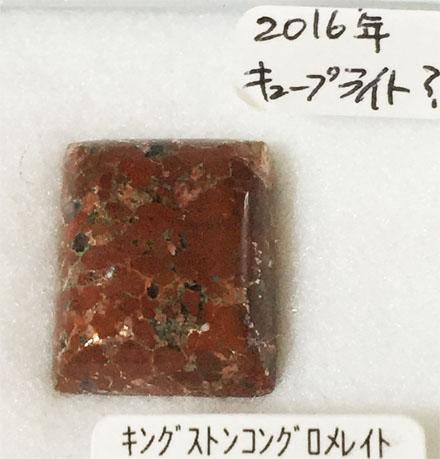 神戸国際宝飾展で・・・・・・_a0163516_22193580.jpg