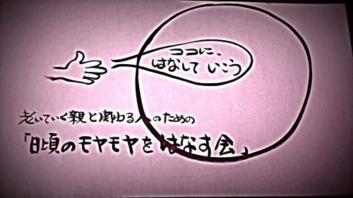 8/22老いていく親と関わる人の為の「日頃のモヤモヤをはなす会」in大東_b0191626_11100474.jpg
