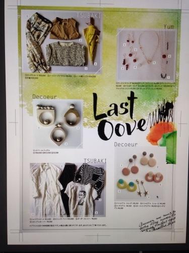 Last Oove! 5/27(fri)~6/2(thu)【イベント終了までこの記事が1番上にきます。】_c0193430_13435457.jpg
