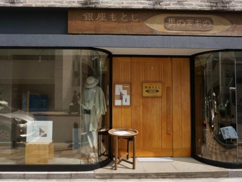 何故か和装店が多い銀座_f0055131_15432524.jpg