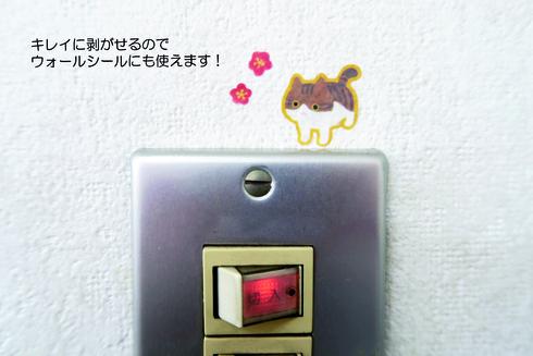 ネコのマスキングシール_d0095746_13244293.jpg