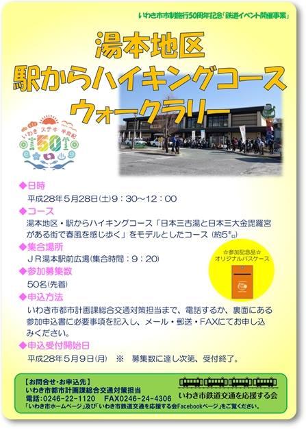 湯本地区・駅からハイキングコースウォークラリー_d0348249_11303166.jpg