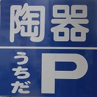 みしま共通駐車サービス券のこと とうきのうちだ うちだパーキング_e0063296_10454356.jpg