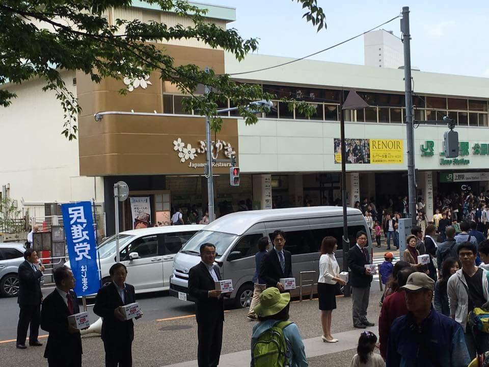 4月30日(土) 民進党東京第2区募金活動_e0093518_14561858.jpg