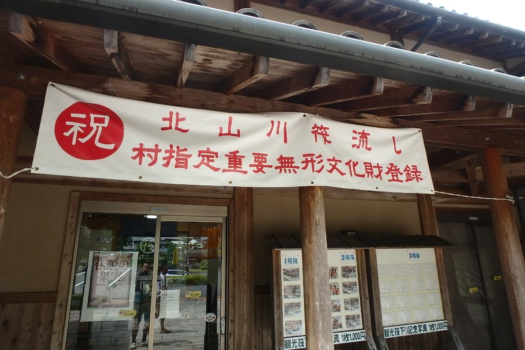 北山川へ_c0113733_23302460.jpg