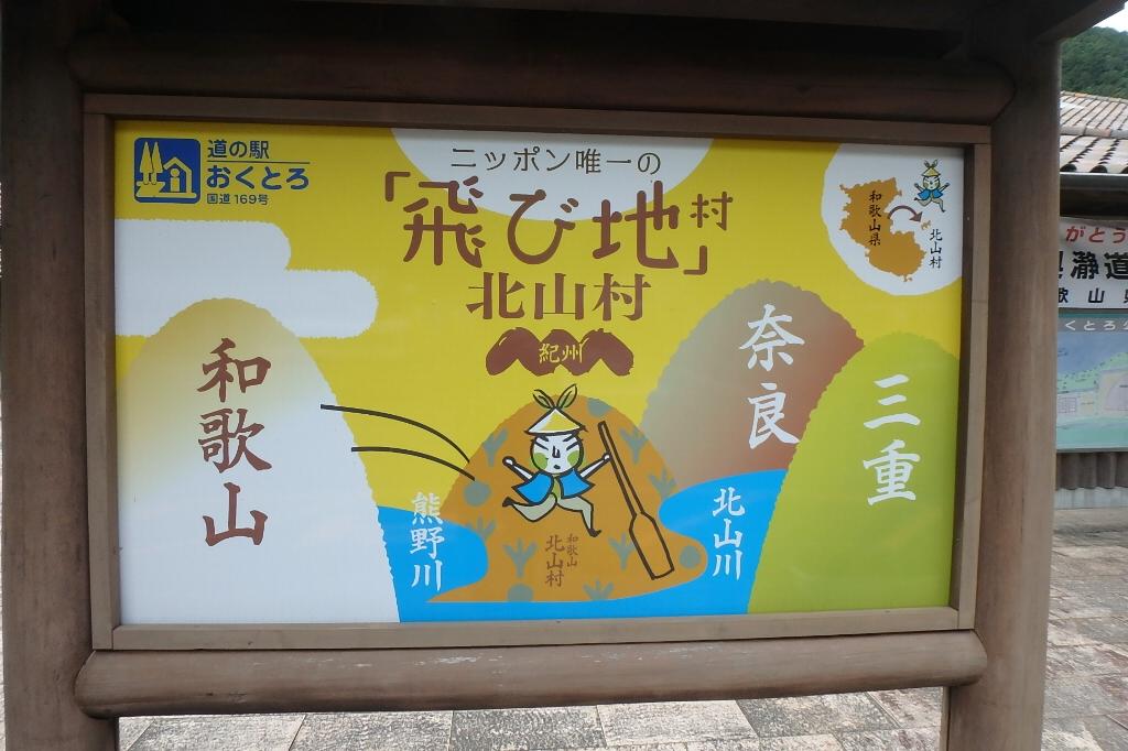 北山川へ_c0113733_23305756.jpg
