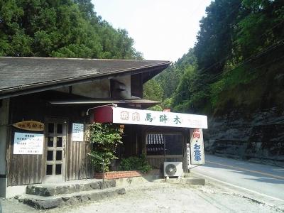 北山川へ_c0113733_23453193.jpg